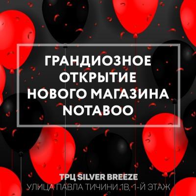 "Новый салон ""NoTaboo"" в ТЦ ""Сильвер Бриз"""