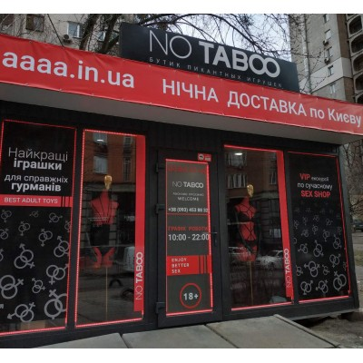 Открытие нового бутика NO TABOO!