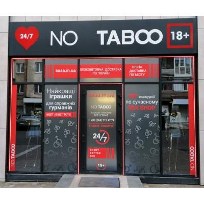 Днепр, встречай у себя новый бутик пикантных игрушек NO TABOO!!!