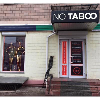 Открытие 5го франчайзингового магазина NO TABOO в Чернигове!