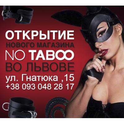 Ура!!! Открыт ВТОРОЙ магазин во Львове!!!