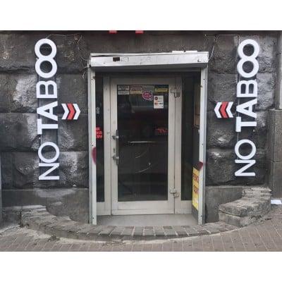 Мы открылись на м. пл. Льва Толстого!!! Открытие 28 бутика пикантных игрушек!