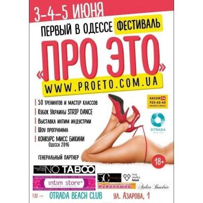«ПРО ЭТО» - первый в Одессе фестиваль любви, здоровья и эротики!