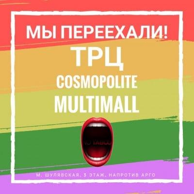 """Мы переехали в ТРЦ """"Космополит""""!!!"""