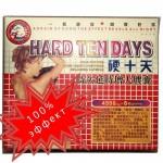 Таблетки Hard ten days