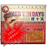 Таблетки Hard ten days