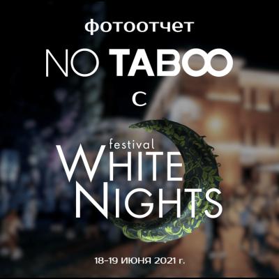 Фотоотчет с фестиваля White Nights (Белые Ночи)