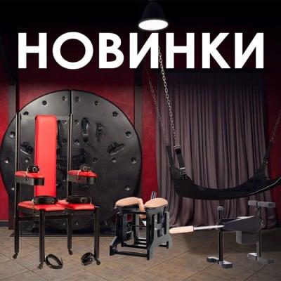 Секс-мебель, секс-машины и секс-тренажеры – горячие новинки в No Taboo!