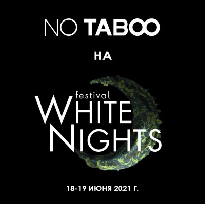NO TABOO на фестивале Белые Ночи (18-19 июня)!