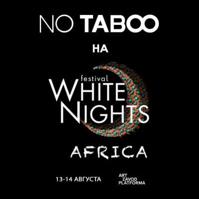 NO TABOO снова на фестивале Белые Ночи (13-14 августа)!