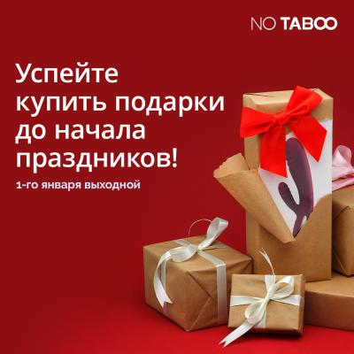 График работы онлайн секс-шопа NO TABOO на новогодние праздники