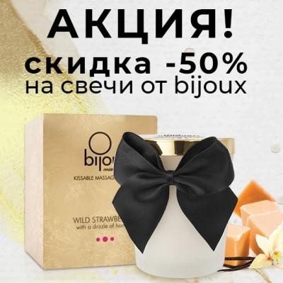 Супер акция! Скидка -50% на массажные свечи от Bijoux Indiscrets! Успей купить!