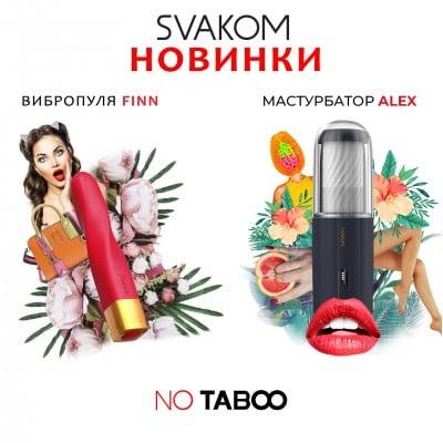 Новинки от Svakom 2020 года уже в наличии в секс шопе NO TABOO!