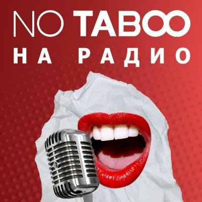 NO TABOO на радио! Слушайте нас и узнавайте больше о сексе и как сделать его круче!