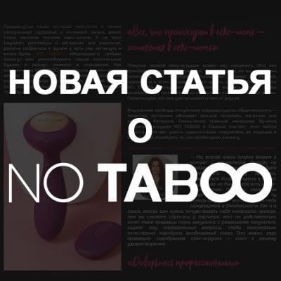 Статья о NO TABOO в журнале Folga!