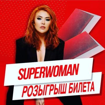 Розыгрыш билета на уникальный женский форум SUPERWOMAN!