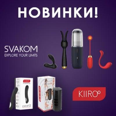 Интерактивные секс-игрушки от KIIROO и SVAKOM уже в продаже в NO TABOO!