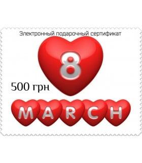 Электронный сертификат 8 Марта 500 - No Taboo