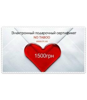 Електронний сертифікат дівич-вечір 1500 - No Taboo