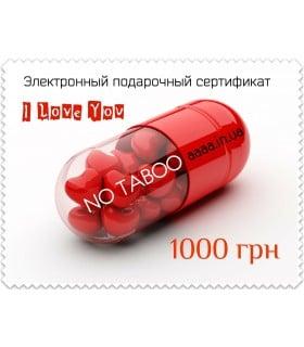 Электронный подарочный сертификат - No Taboo