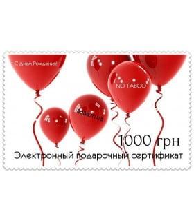 Электронный сертификат День Рождения 1000 - No Taboo
