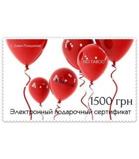 Электронный сертификат День Рождения 1500 - No Taboo
