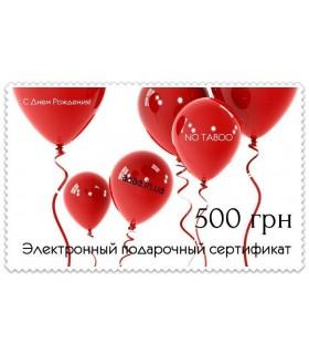 Электронный сертификат День Рождения 500 - No Taboo