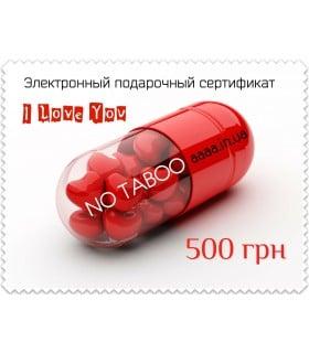 Электронный сертификат I Love You 500 - No Taboo