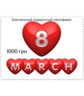 Електронний сертифікат 8 березня 1000 - No Taboo