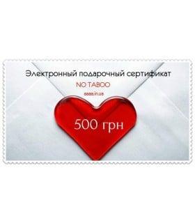 Електронний сертифікат дівич-вечір 500 - No Taboo