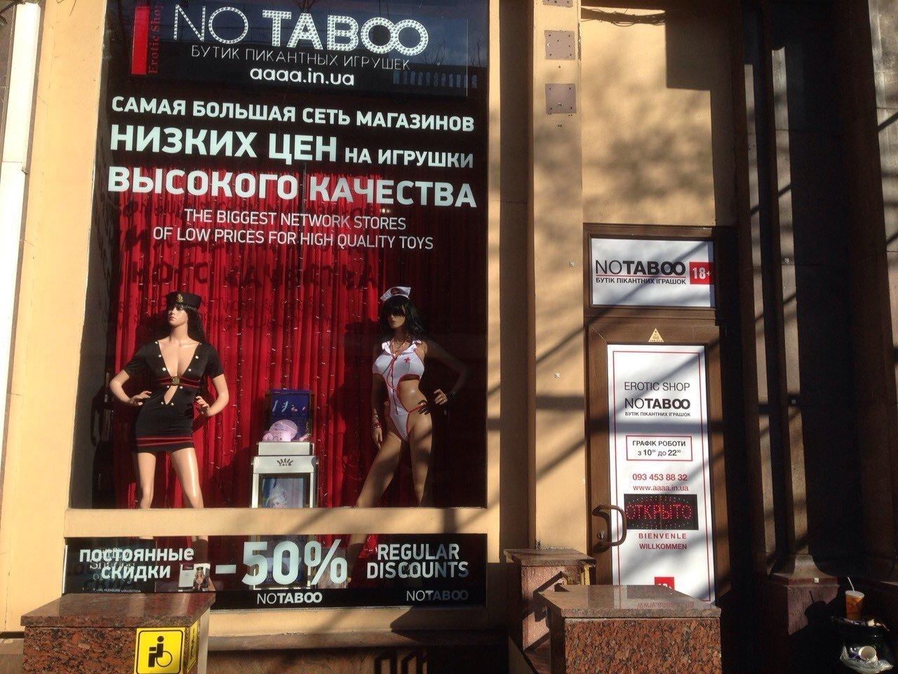 Секс магазин в одессе