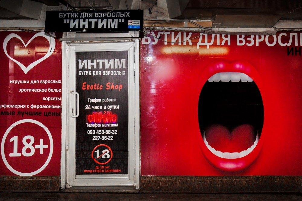 Секс-шоп «Эйфория»