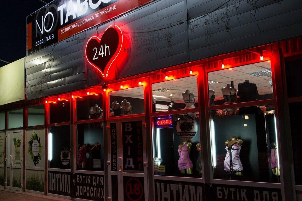 Круглосуточный сексшоп магазин фото 628-836